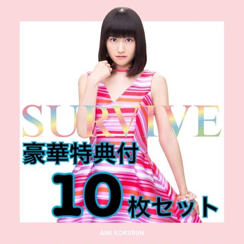 2nd single『SURVIVE』10枚ご予約