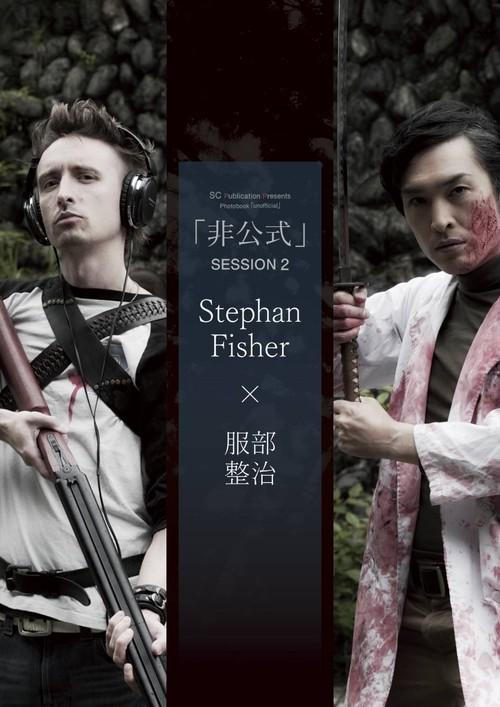 写真集「非公式」session2「StephanFisher×服部整治」《書籍版》