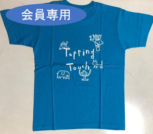 特製Tシャツ(ターコイズ)【会員専用】