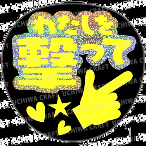 【ホログラム×蛍光1種シール】『わたしを撃って』コンサートやライブ、劇場公演に!手作り応援うちわでファンサをもらおう!!!