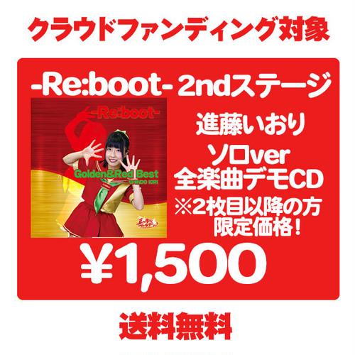 【Re:boot対象】※2枚目以降購入者限定※進藤いおりソロver音源収録デモCD(1500円)