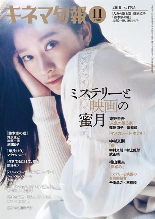 キネマ旬報 2018年11月下旬号(No.1795)