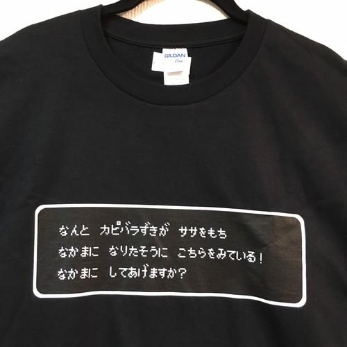 カピバラ好きの仲間が増える「なかまに してあげますか」Tシャツ ブラック 半袖