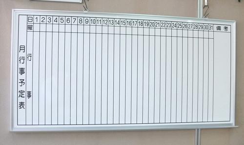 【数量限定】壁掛ホワイトボード1ヶ月予定表〈送料無料〉