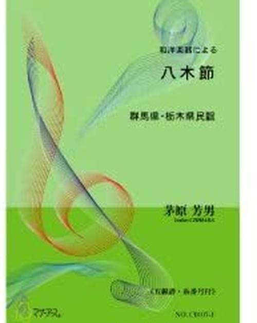 C0107 八木節(箏、尺八、リコーダー、三味線/茅原芳男/楽譜)