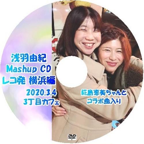 【DVD★浅羽由紀】2020.3横浜3丁目カフェ MashupCDリリース記念横浜編