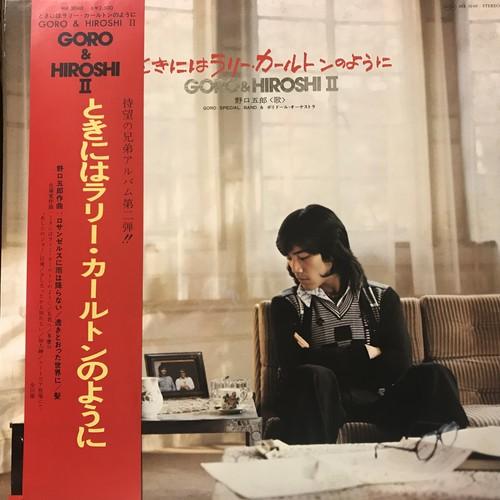 GORO&HIROSHI 野口五郎 / ときにはラリー•カールトンのように (1976)