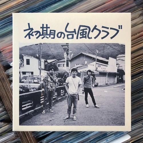 台風クラブ / 初期の台風クラブ [新品CD]