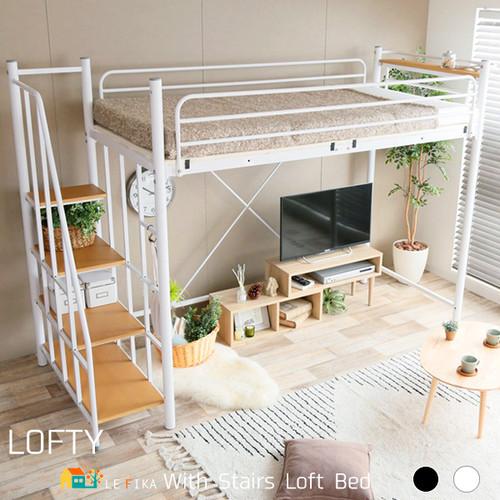 送料無料 階段付き ロフトベッド ベッドフレーム単品 階段付きベッド おしゃれ 北欧 おすすめ  幅255cm 奥行101.5cm 高さ173.5cm 宮棚付きベッド シングルベッド 黒 白