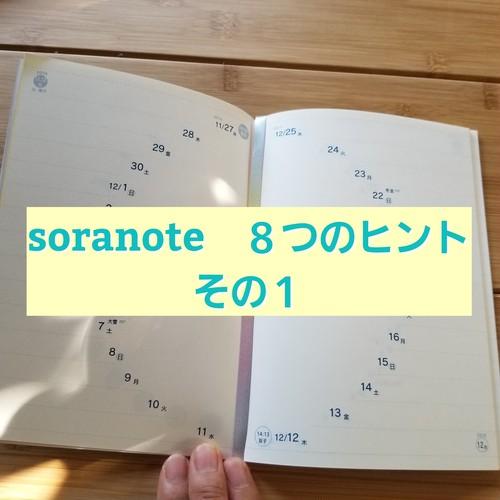 soranote2019+オンラインセッション