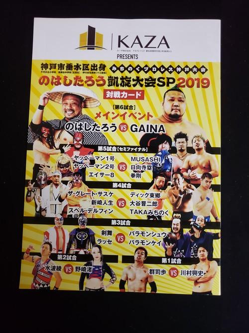 みちのくプロレスパンフレット 2019神戸