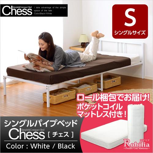 シングルパイプベッド【-Chess-チェス】シングル(ロール梱包のポケットコイルマットレス付き)|一人暮らし用のソファやテーブルが見つかるインテリア専門店KOZ|《BD50-41-FM-05-S》