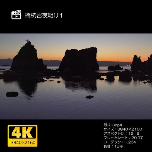 橋杭岩夜明け1