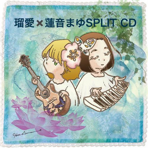 1/3.1/4.1/5限定【CD】瑠愛✖️蓮音まゆスプリットCDコミケ発売!