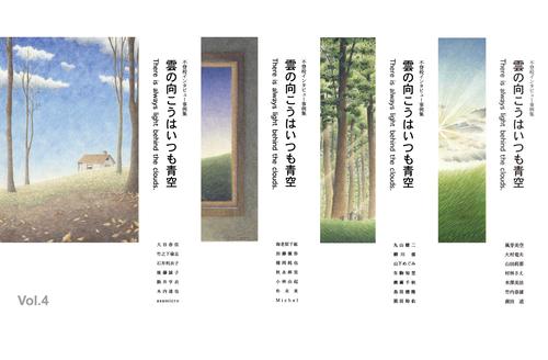 【4冊セット】雲の向こうはいつも青空 Vol.1&Vol.2&Vol.3&Vol.4