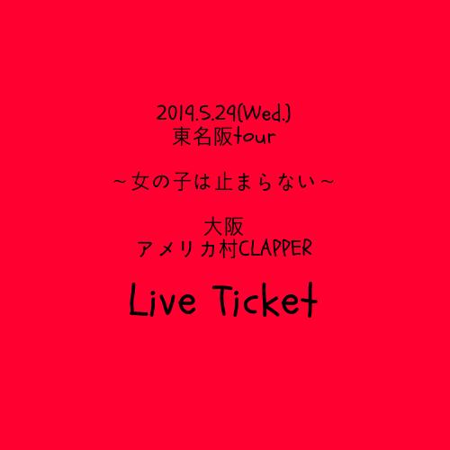 ✩2019.5.29(Wed.)✩東名阪tour 大阪 Live Ticket