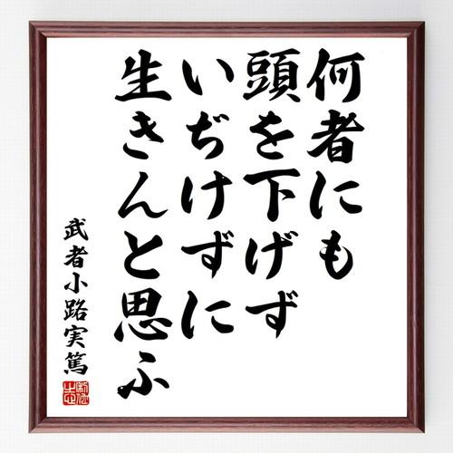 武者小路実篤の名言色紙『何者にも頭を下げずいぢけずに生きんと思ふ』額付き/受注後直筆/Z0705