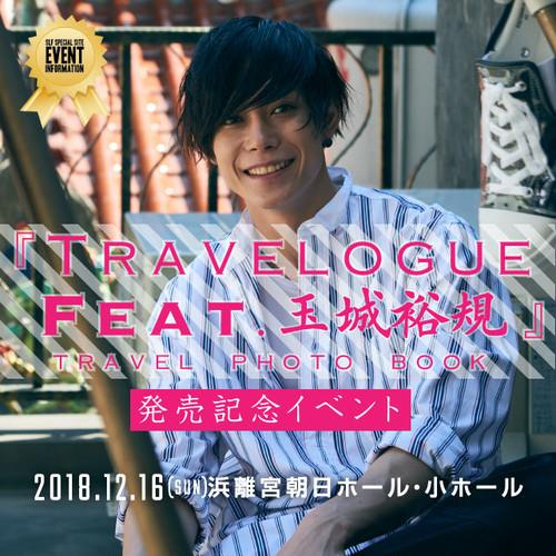 【前売券】【一般先着販売】Travelogue feat. 玉城裕規 発売記念イベント