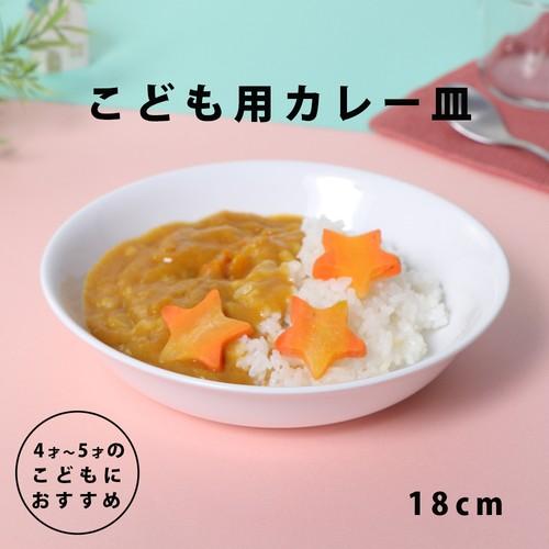 強化磁器 18cm 深皿 【1017-0000】