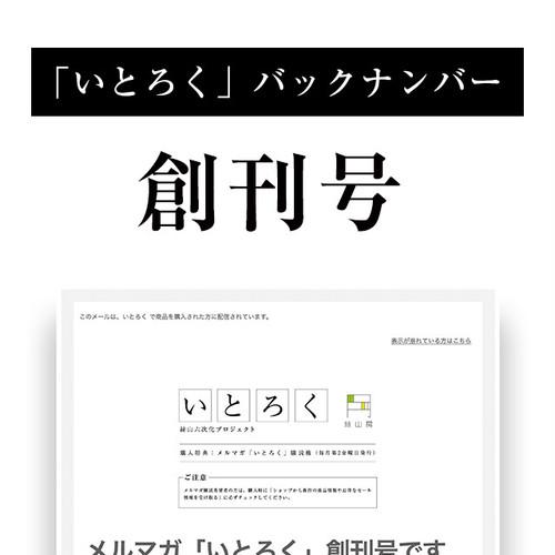 メルマガ「いとろく」創刊号2016年7月8日発行(PDF)