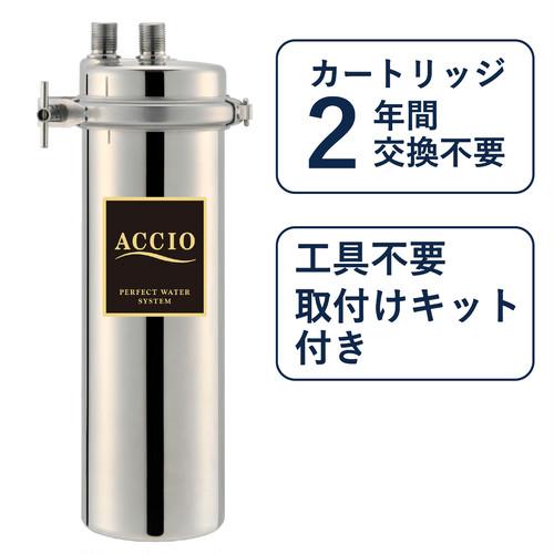 店舗用浄水器アクシオ 取付けキット付き