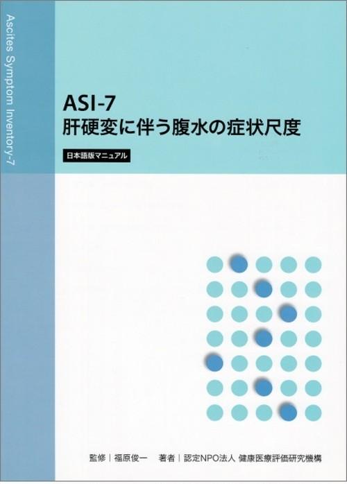 肝硬変に伴う腹水の症状尺度 ASI-7マニュアル