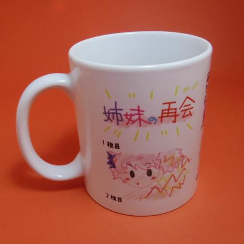 Pretty-Side 紙芝居マグカップ