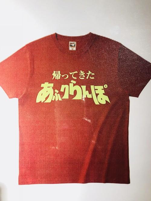 限定!帰ってきたあふりらんぽTシャツ sold out