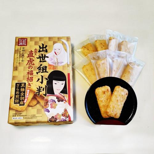 出世組小判 黒糖金胡麻ざらめ煎餅