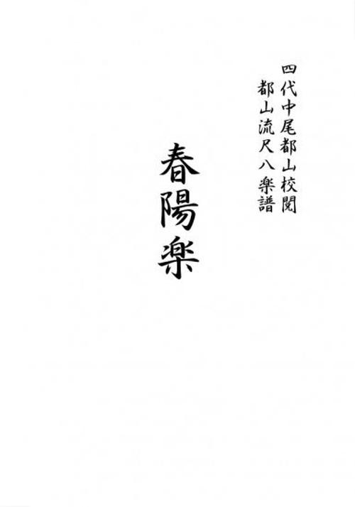 T32i453 SHUNYORAKU(Shakuhachi/M. Michio /Full Score)