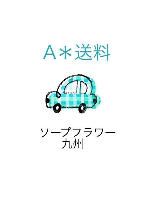 A:ソープフラワー送料 九州 800円