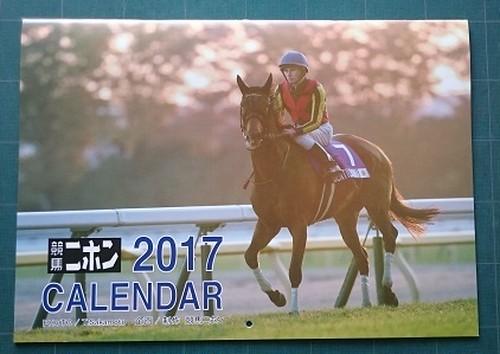【バックナンバー】2017競馬ニホンカレンダー コレクターズアイテム