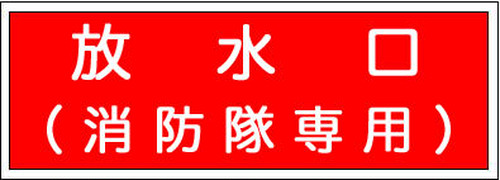 放水口(消防隊専用)