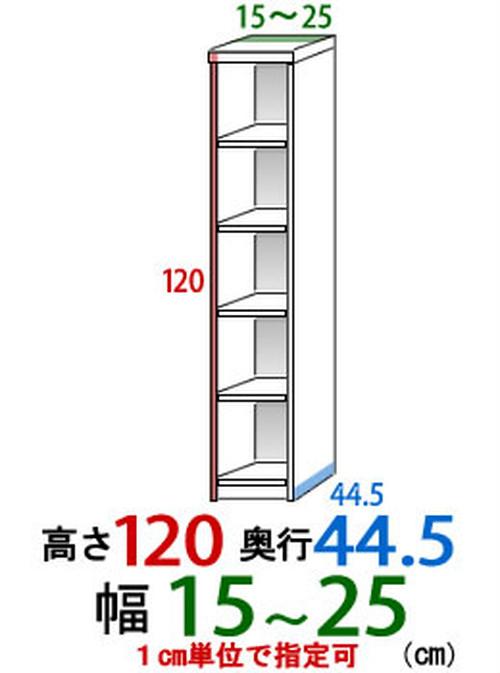 オーダーすき間収納幅15cmー25cm高さ120cm奥行き44.5cm