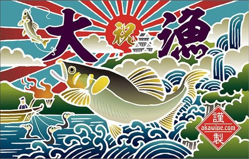 大漁旗タオル(アユ)