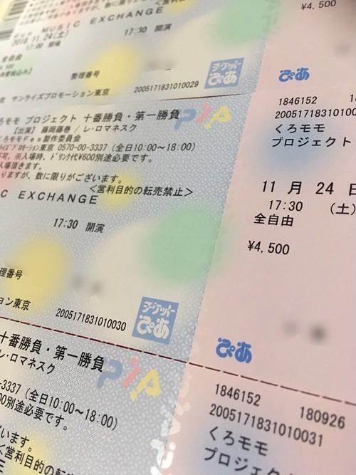 今年最後のライブ!【11/24(土) 渋谷duo】前売
