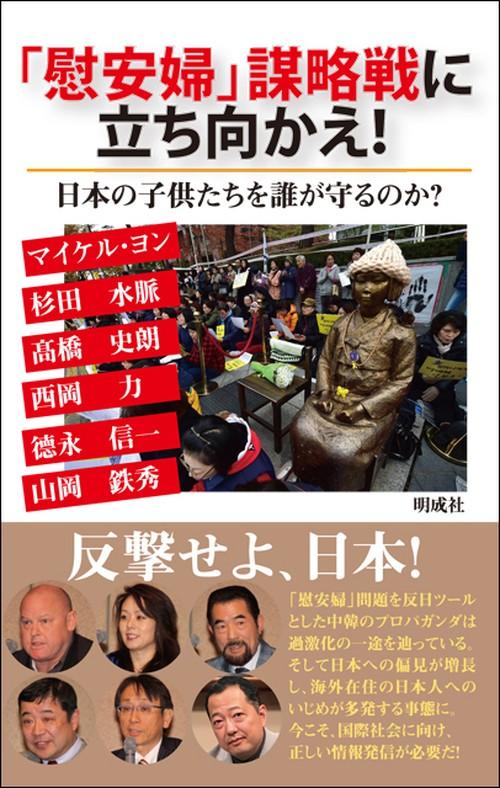 「慰安婦」謀略戦に立ち向かえ! 日本の子供たちを誰が守るのか?