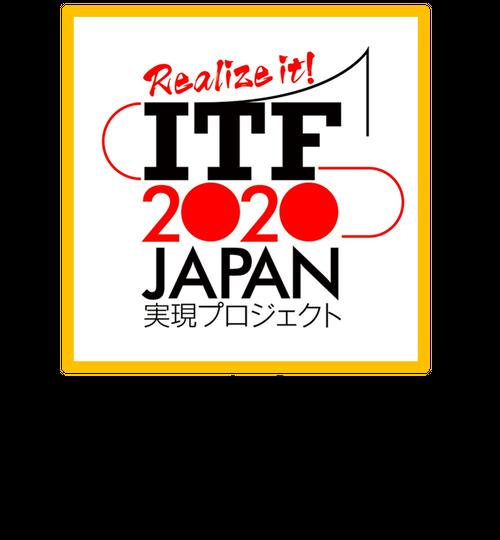 ITF 【4日間】パス =実現サポーター特権付=