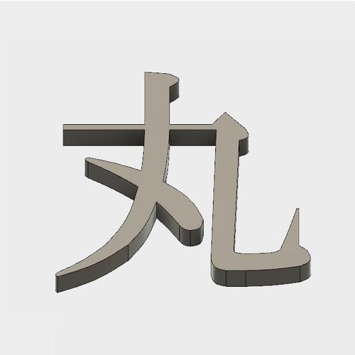 """丸   【立体文字180mm】(It means """"circle"""" in English)"""