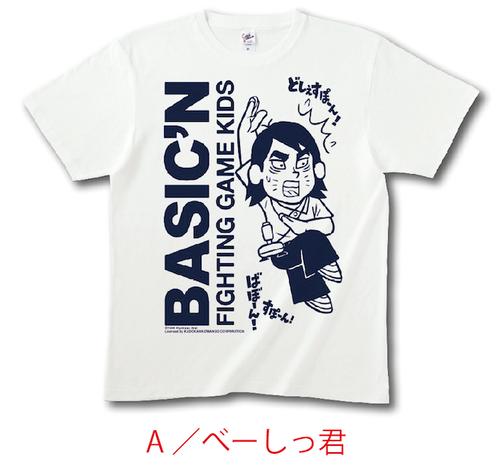 【ファミ通】グラフィックTシャツ