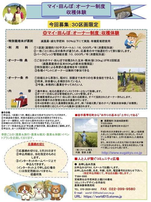 マイ・田んぼ:オーナー制度「収穫体験」募集中!