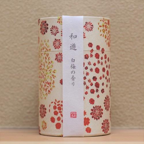 お線香【和遊】 白梅の香り