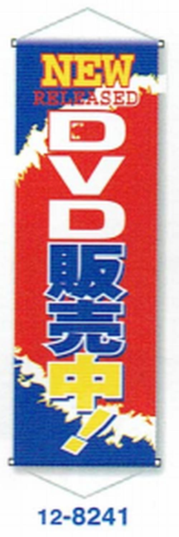 12-8241【垂れ幕】NEW DVD販売中 赤