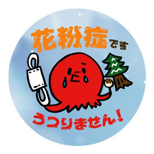 【小川エリGOODS】たこ焼きタコ 花粉症です!アピールバッチ♪