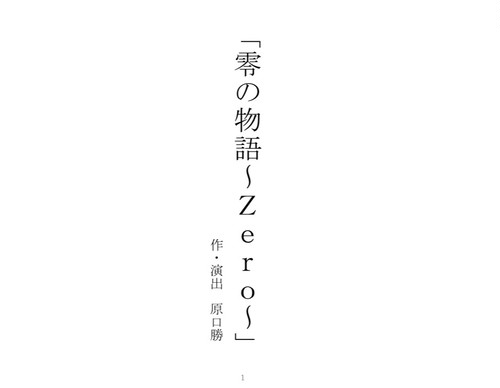 紙脚本「零の物語〜Zero〜」第一話