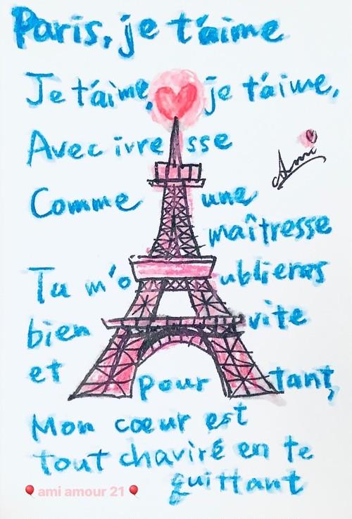 ❤️ami amour 21❤️あみイラストオリジナルポストカード6枚セット(パリ・ジュテーム)