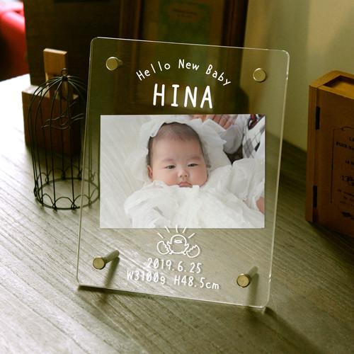 アクリルフォトフレーム 「BABYフレーム」タテ置きタイプ 出産祝い,出産内祝い,百日記念,ベビーメモリアル