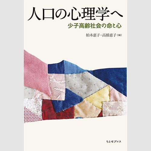柏木惠子・高橋惠子編『人口の心理学へ――少子高齢社会の命と心』