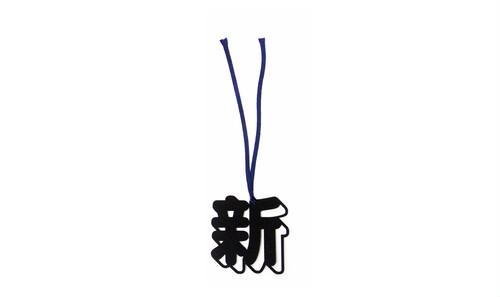 モリサワ × 活字ブックマーカー(新丸ゴ エンボス/新)