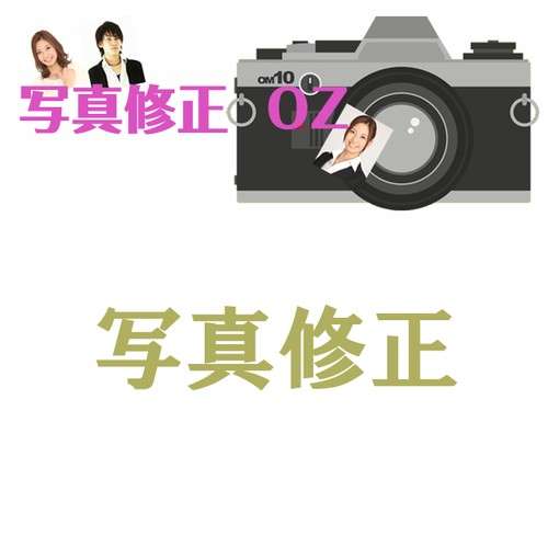 写真修正5,000円(税込5,400 円)分オーダー
